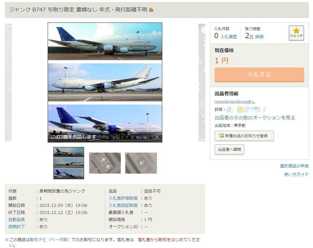 【ジャンク】ボーイング747(年式不明・飛行距離不明)部品取り 引取り限定 マレーシア (書類なし)w