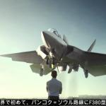 ジェット戦闘機F380型でタイ/バンコク・韓国/ソウル30分の旅?大韓航空のLCC JIN AIR