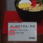 あるSAで「ぶっかけうどん」を中国人観光客むけにネットで翻訳してみた結果・・・w