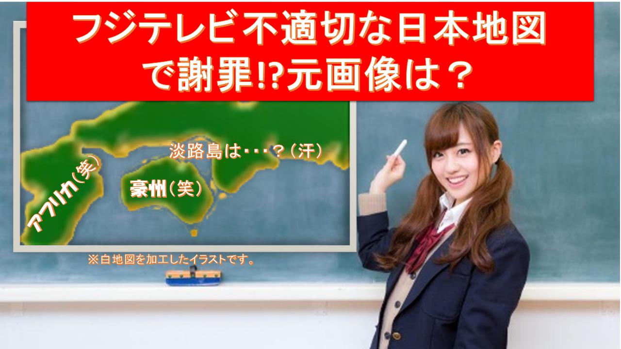 フジテレビ不適切な日本地図 画像の出処は?四国がオーストラリアに?