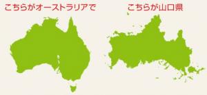 yama-au