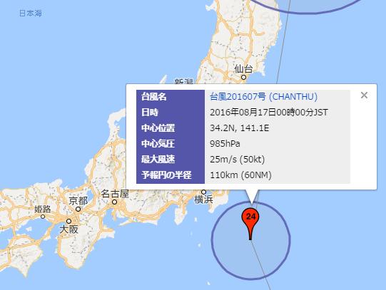 台風7号 2016 最新 進路予想(米軍/気象庁)