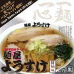 ケンミンショー 佐野ラーメン 人気店ようすけ お取り寄せ!通販 東京で食べられない理由は?12月1日