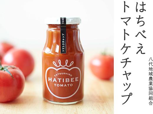サタデープラス(サタプラ)はちべえトマトケチャップ お取り寄せ/通販/ トマトすき焼き鍋のシメ絶品ナポリタン レシピ 2月25日