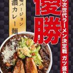 有吉弘行のダレトク 爆濃金沢カレー麺!神仙@東京ラーメン国技館!5月23日
