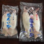 塩イカ・塩丸いか! 通販/お取り寄せ!ケンミンショー 海なし長野県の魚介グルメ! 9月14日