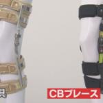 アンビリバボー 佐喜眞保(さきまたもつ)膝装具CBブレースとは?10月12日