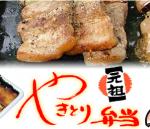 サタデープラス やきとり弁当@函館・ハセガワストア!豚肉なのにやきとり?メニューやネット注文方法やコンビニ・ハセストのお店の場所!11月25日