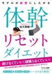 金スマ 体幹リセットダイエット方法 やり方 動画と佐久間健一の本 12月15日