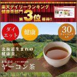 青空レストラン ヤーコン茶の通販/お取り寄せと効能@富山県 きんぴらのレシピ!1月13日
