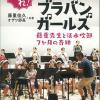 プロフェッショナル 活水高校吹奏楽部・藤重佳久先生のボイコットはデマ!3月26日の見