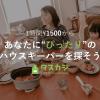 家事代行/家政婦マッチングサイトなら1時間1500円からの『タスカジ』